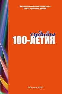 - Судьбы 100-летия (сборник)