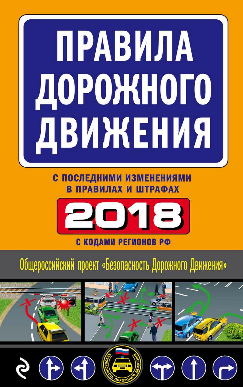 Отсутствует Правила дорожного движения 2018 с последними изменениями в правилах и штрафах