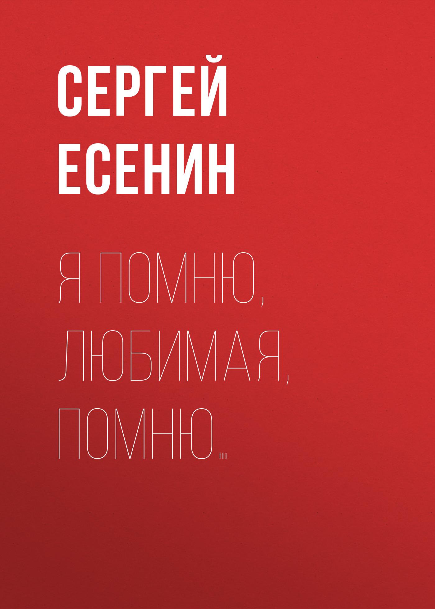 Сергей Есенин Я помню, любимая, помню… сергей есенин золотые цитаты классиков литературы с а есенин миниатюрное издание