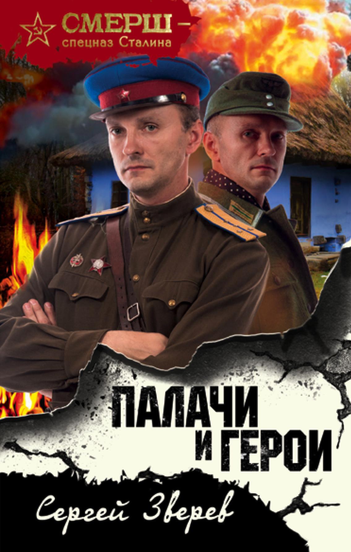 Сергей Зверев Палачи и герои