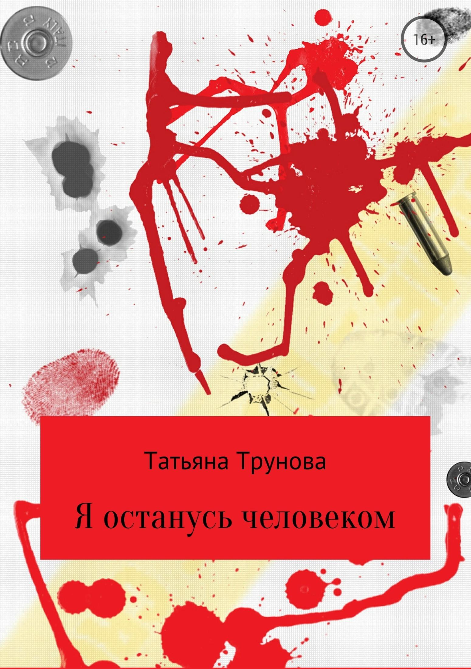 Татьяна Трунова - Я останусь человеком