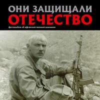 Галицкий Сергей Геннадьевич - Они защищали Отечество. Афганистан