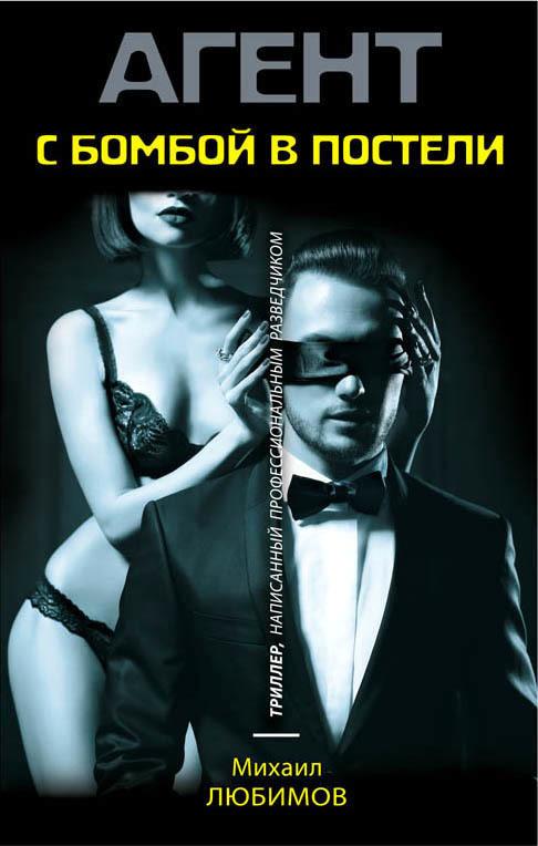 Михаил Любимов - С бомбой в постели