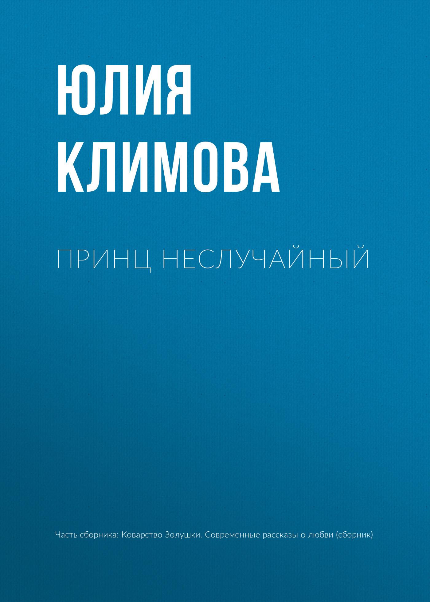 Фото - Юлия Климова Принц неслучайный брошь blucome bijouteria esmaltes 7106100495