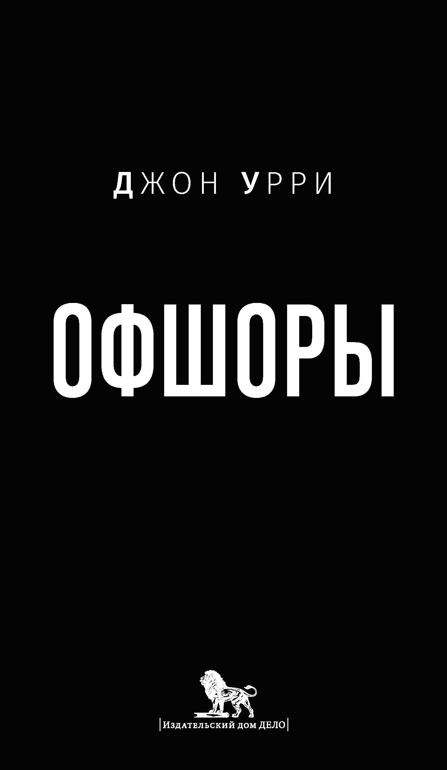 Джон Урри - Офшоры