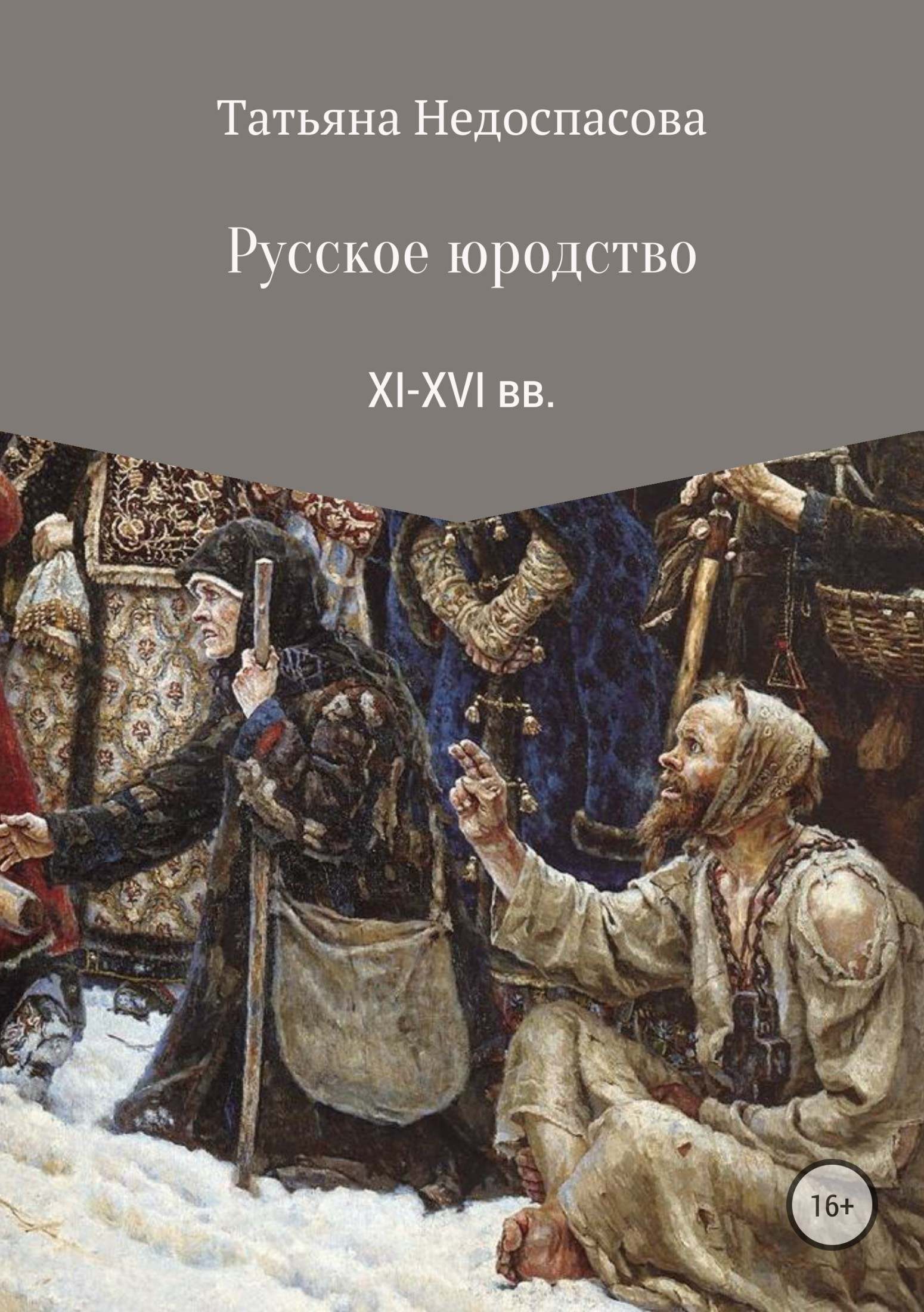 Татьяна Недоспасова - Русское юродство XI-XVI веков