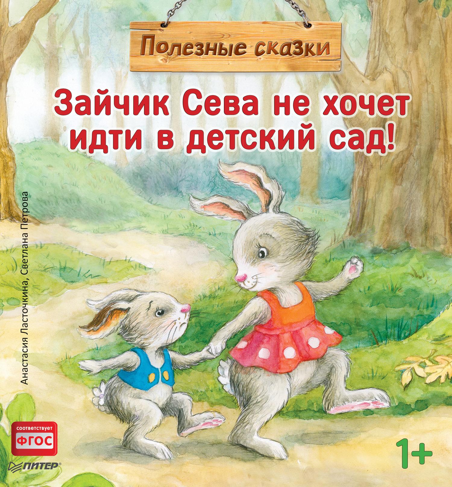 Анастасия Ласточкина Зайчик Сева не хочет идти в детский сад! Полезные сказки котёнок и сева с тополя