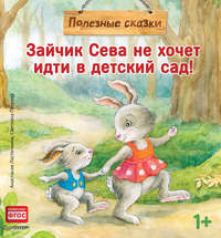 Анастасия Ласточкина - Зайчик Сева не хочет идти в детский сад! Полезные сказки