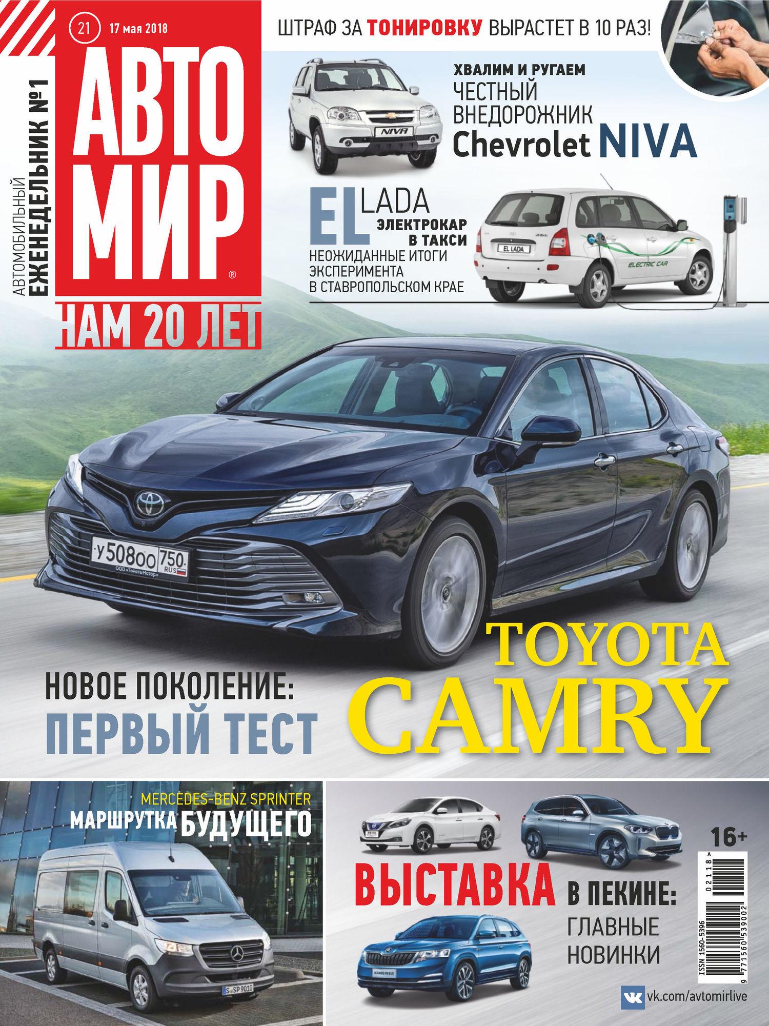 Отсутствует АвтоМир №21/2018 отсутствует автомир 40 2017