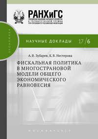 Кристина Нестерова - Фискальная политика в многострановой модели общего экономического равновесия