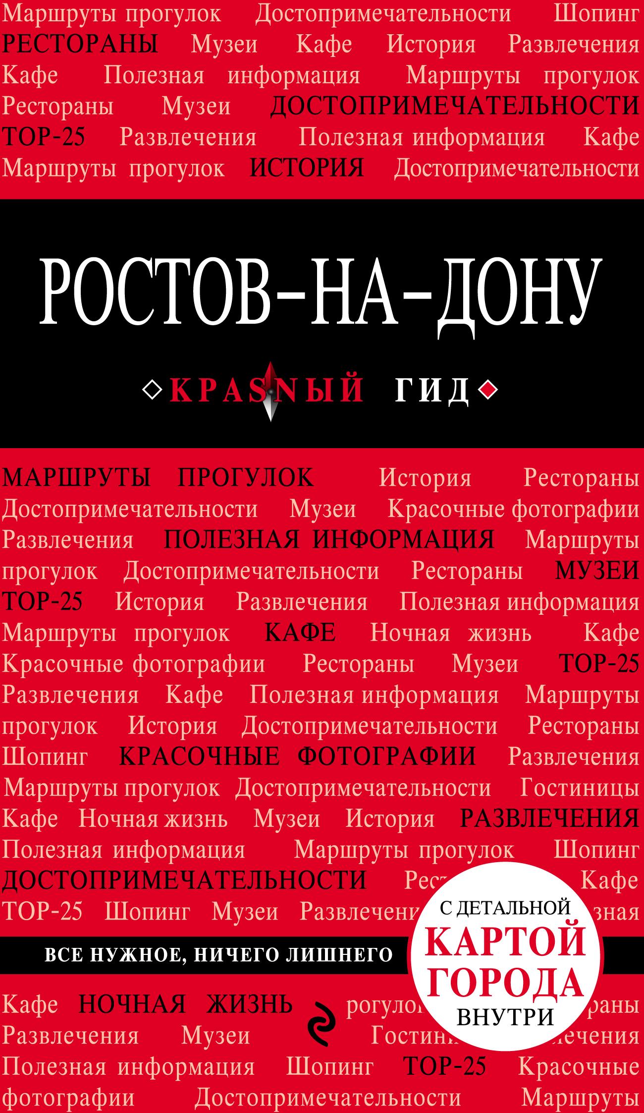 А. А. Феоктистова Ростов-на-Дону. Путеводитель муравьи ростов на дону