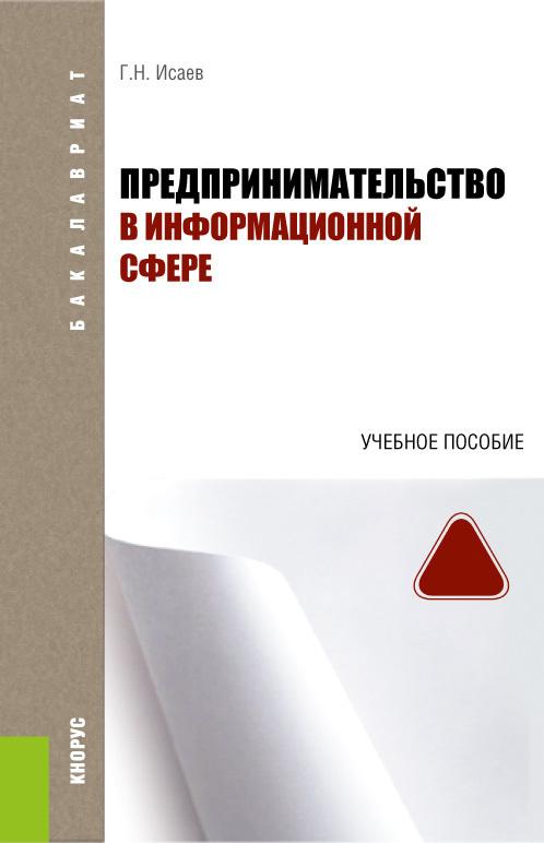 Георгий Исаев - Предпринимательство в информационной сфере