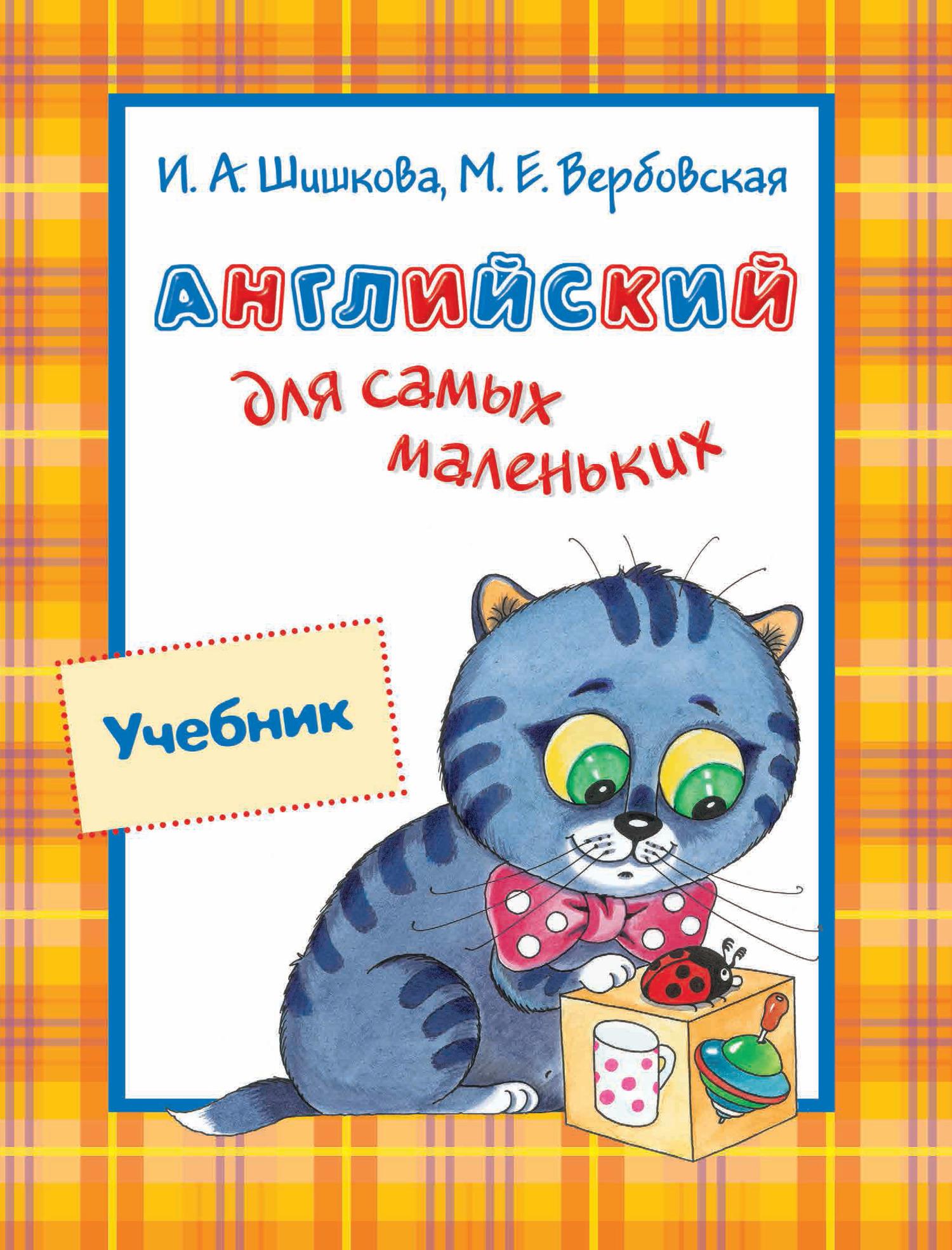 И. А. Шишкова Английский для самых маленьких. Учебник шишкова и а английский для малышей учебник 4 6 лет