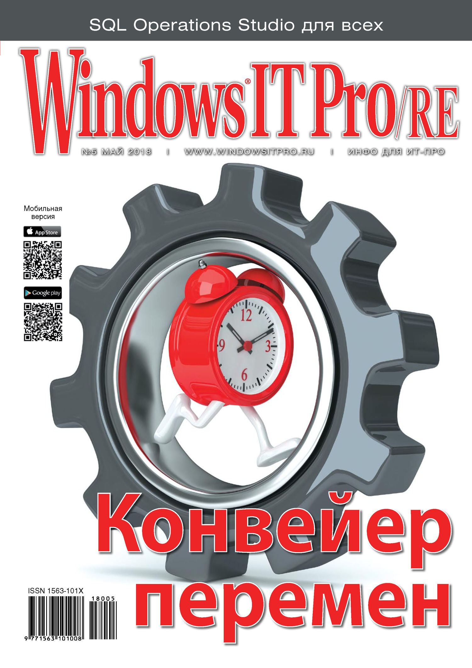 Windows IT Pro/RE №05/2018