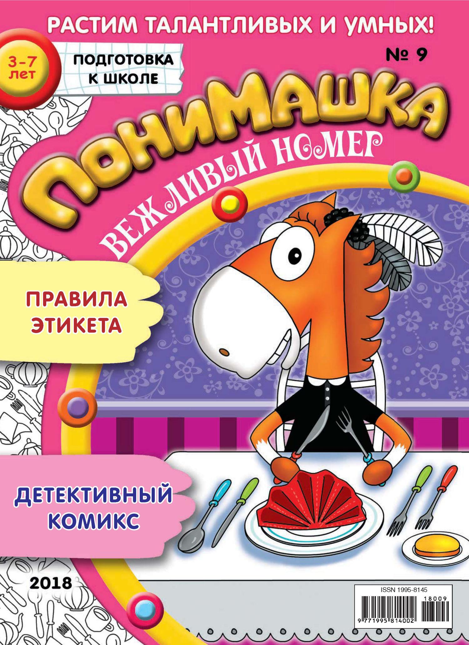 ПониМашка. Развлекательно-развивающий журнал. №09/2018