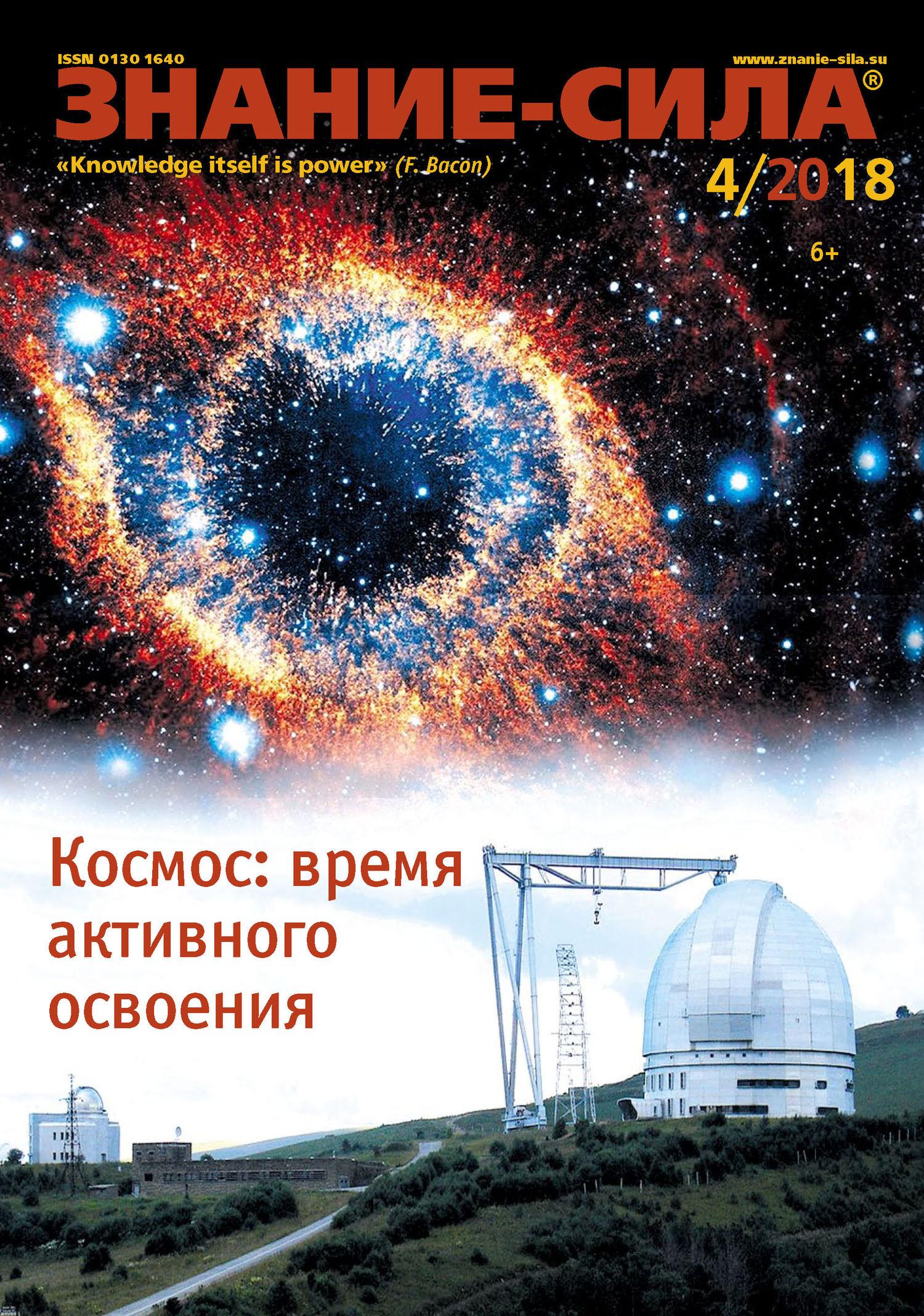 Отсутствует Журнал «Знание – сила» №04/2018