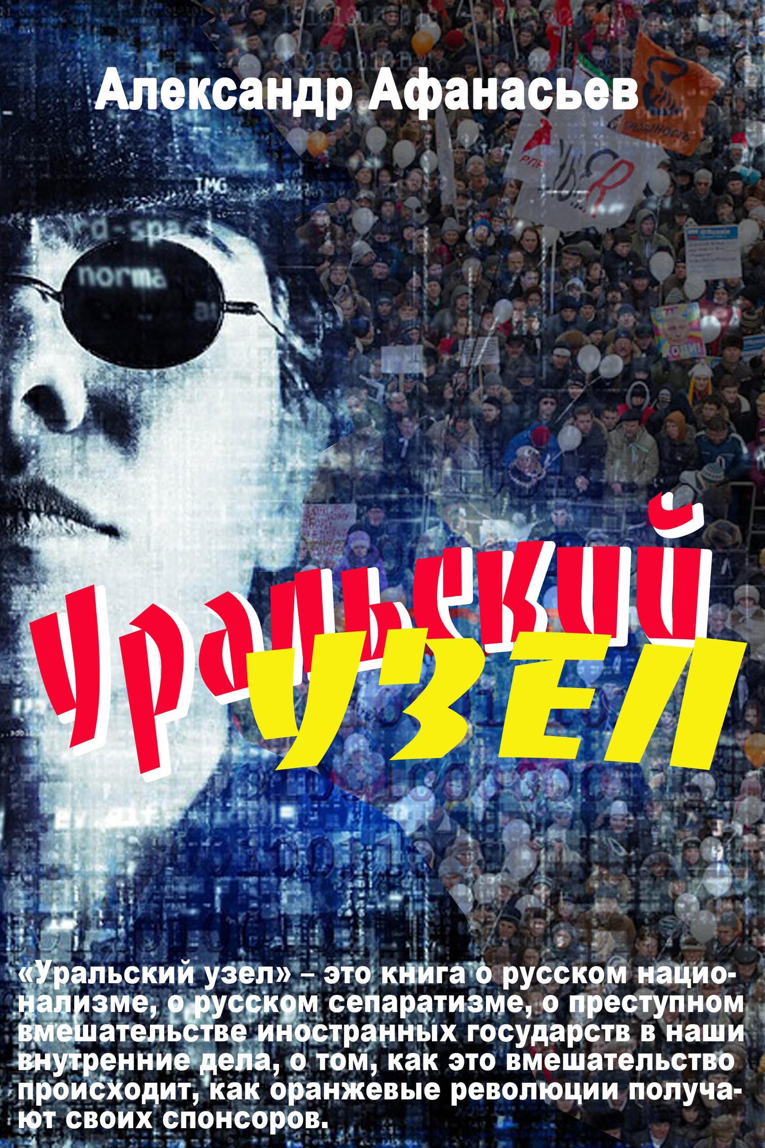 Уральский узел