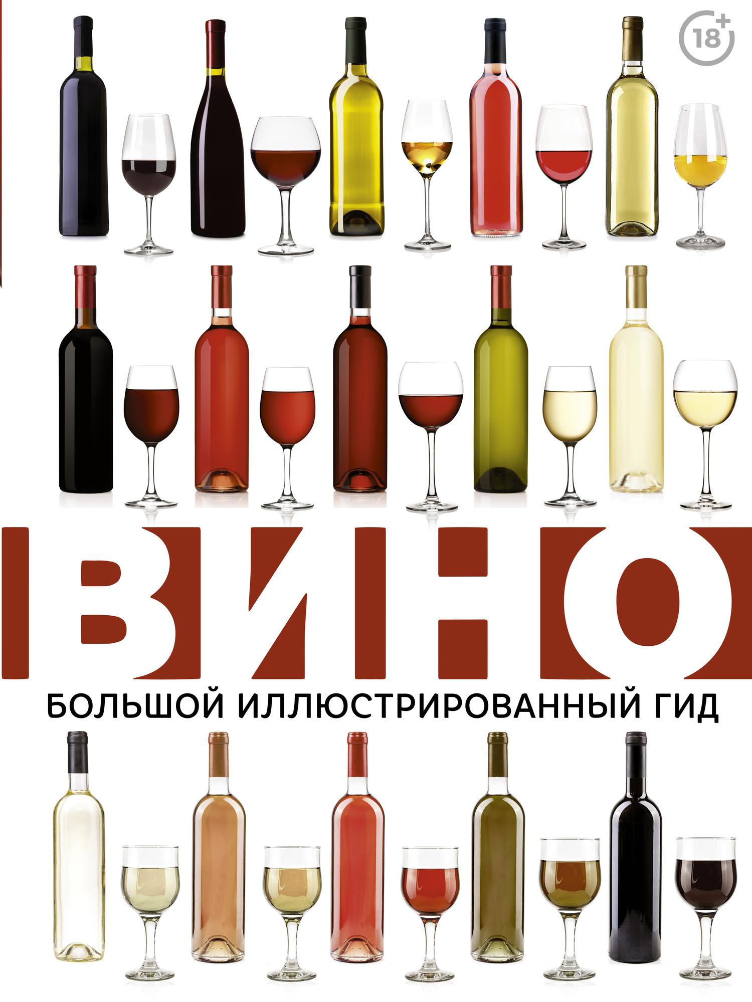 Марк Шпаковский Вино. Большой иллюстрированный гид