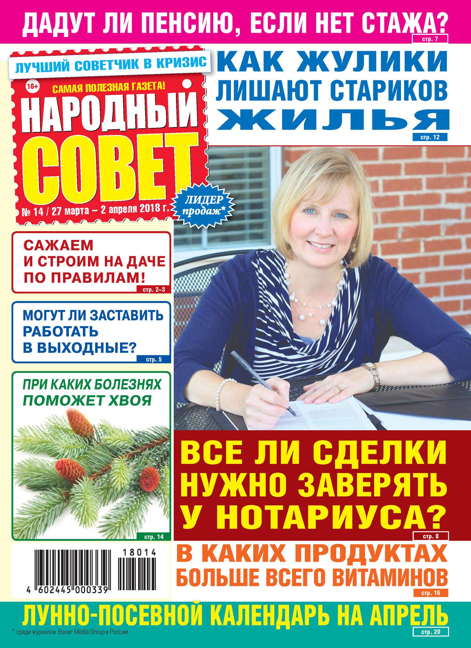 Народный совет №14/2018
