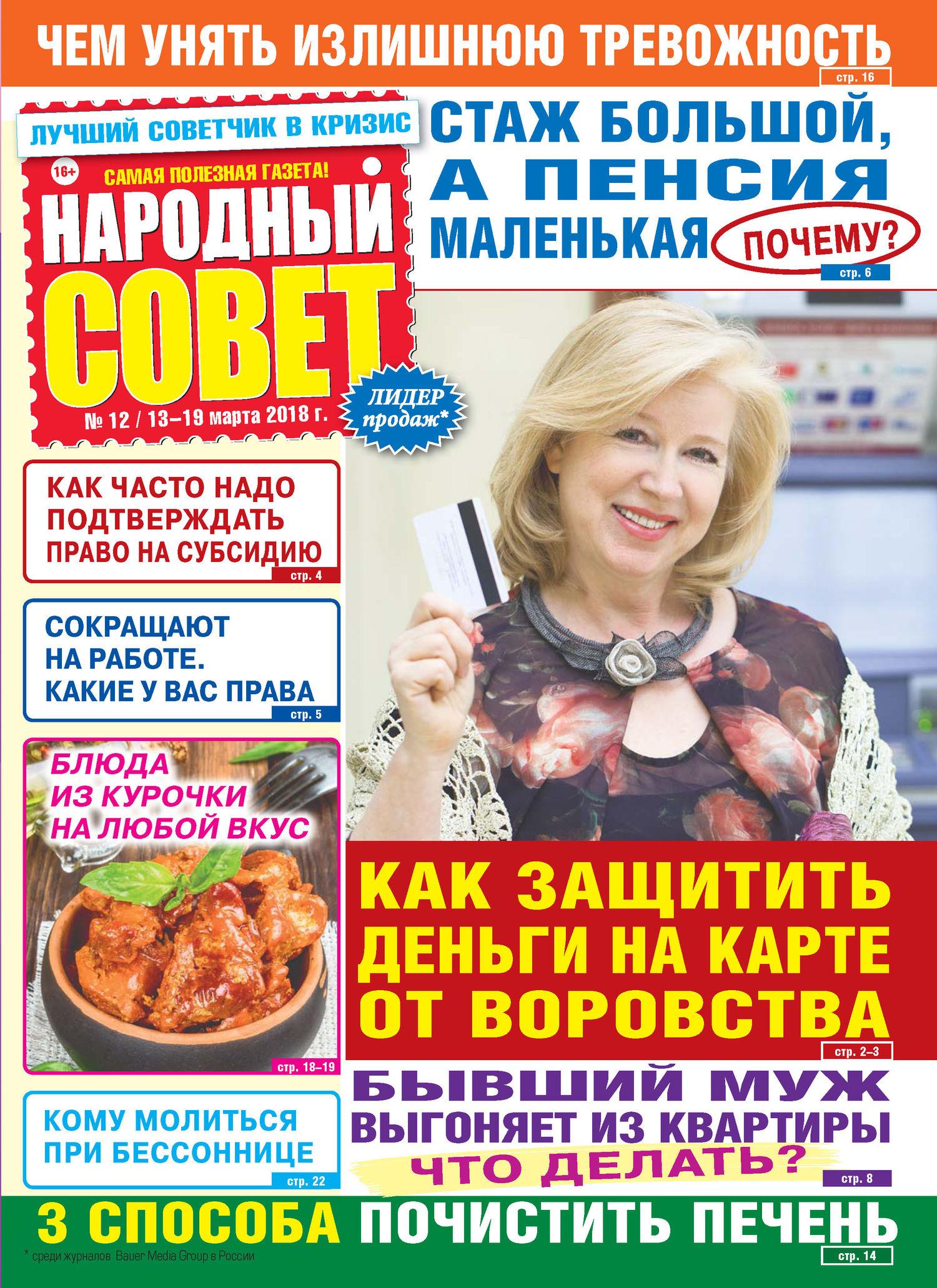 Народный совет №12/2018