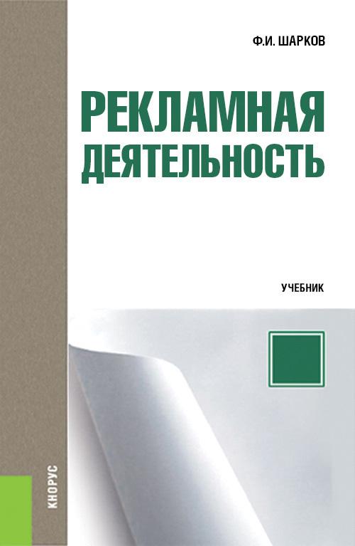 Феликс Шарков - Рекламная деятельность