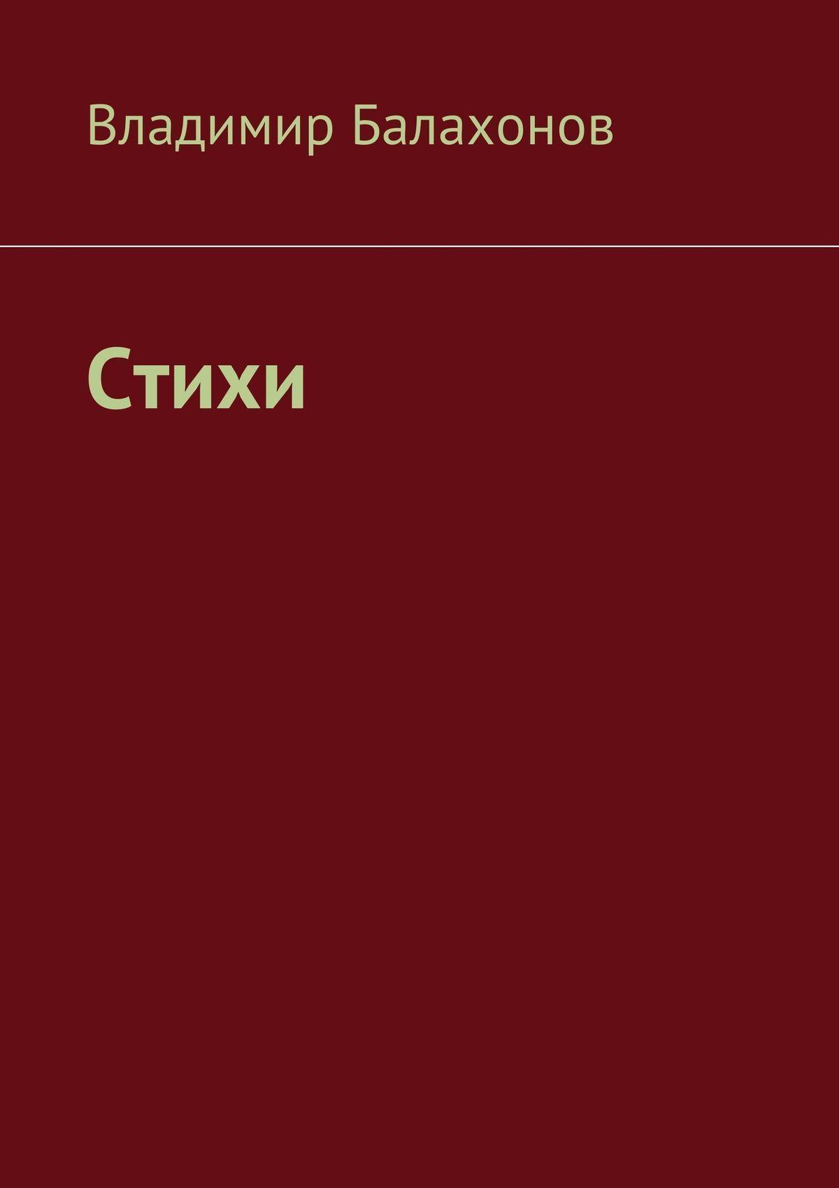 купить Владимир Балахонов Стихи недорого