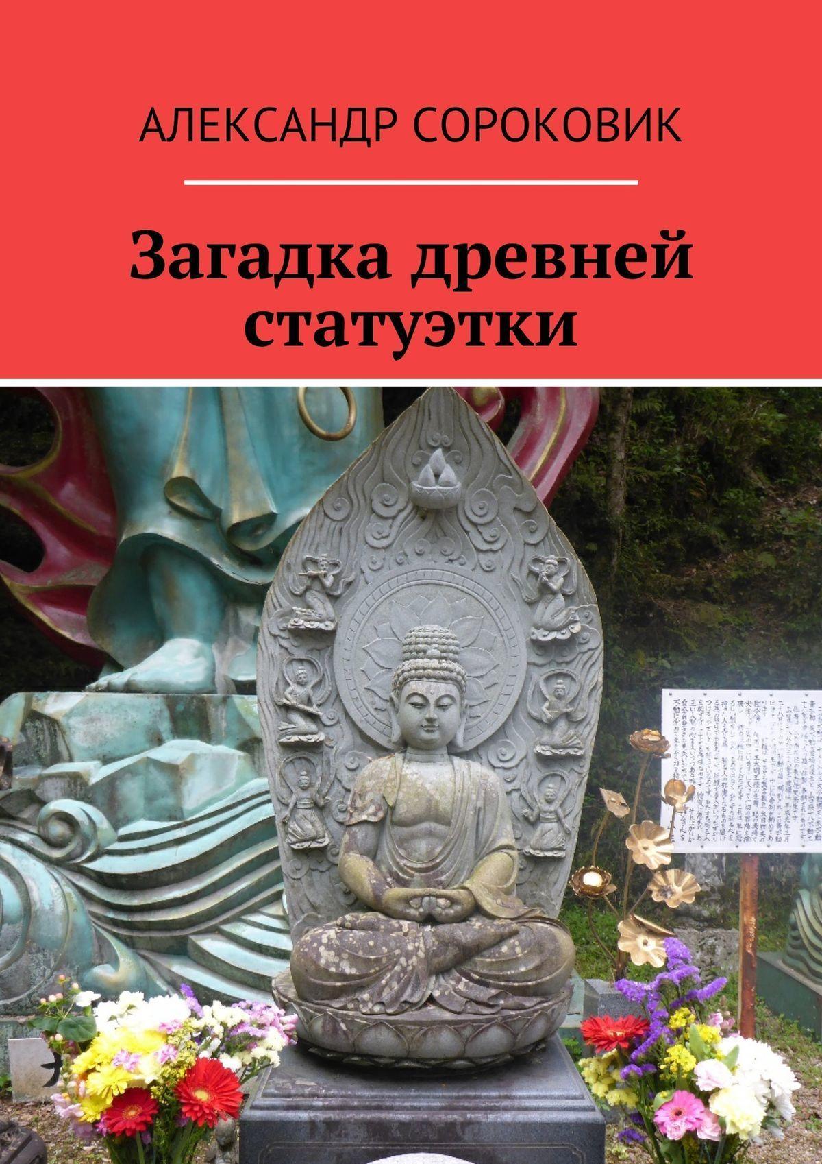 Александр Сороковик Загадка древней статуэтки prostotoys статуэтки фигурки