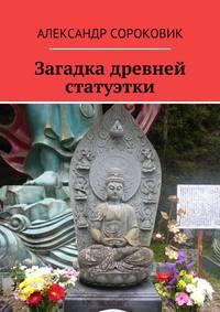 Александр Сороковик - Загадка древней статуэтки