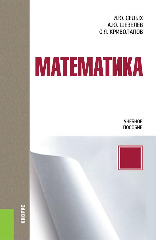 Сергей Криволапов Математика и в бабичева дискретная математика контролирующие материалы к тестированию