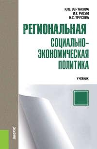 Юлия Вертакова - Региональная социально-экономическая политика