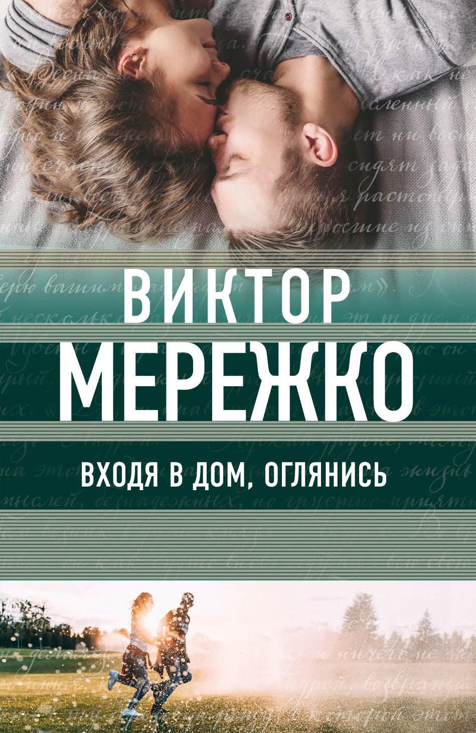 Виктор Мережко - Входя в дом, оглянись