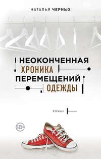 Наталья Черных - Неоконченная хроника перемещений одежды