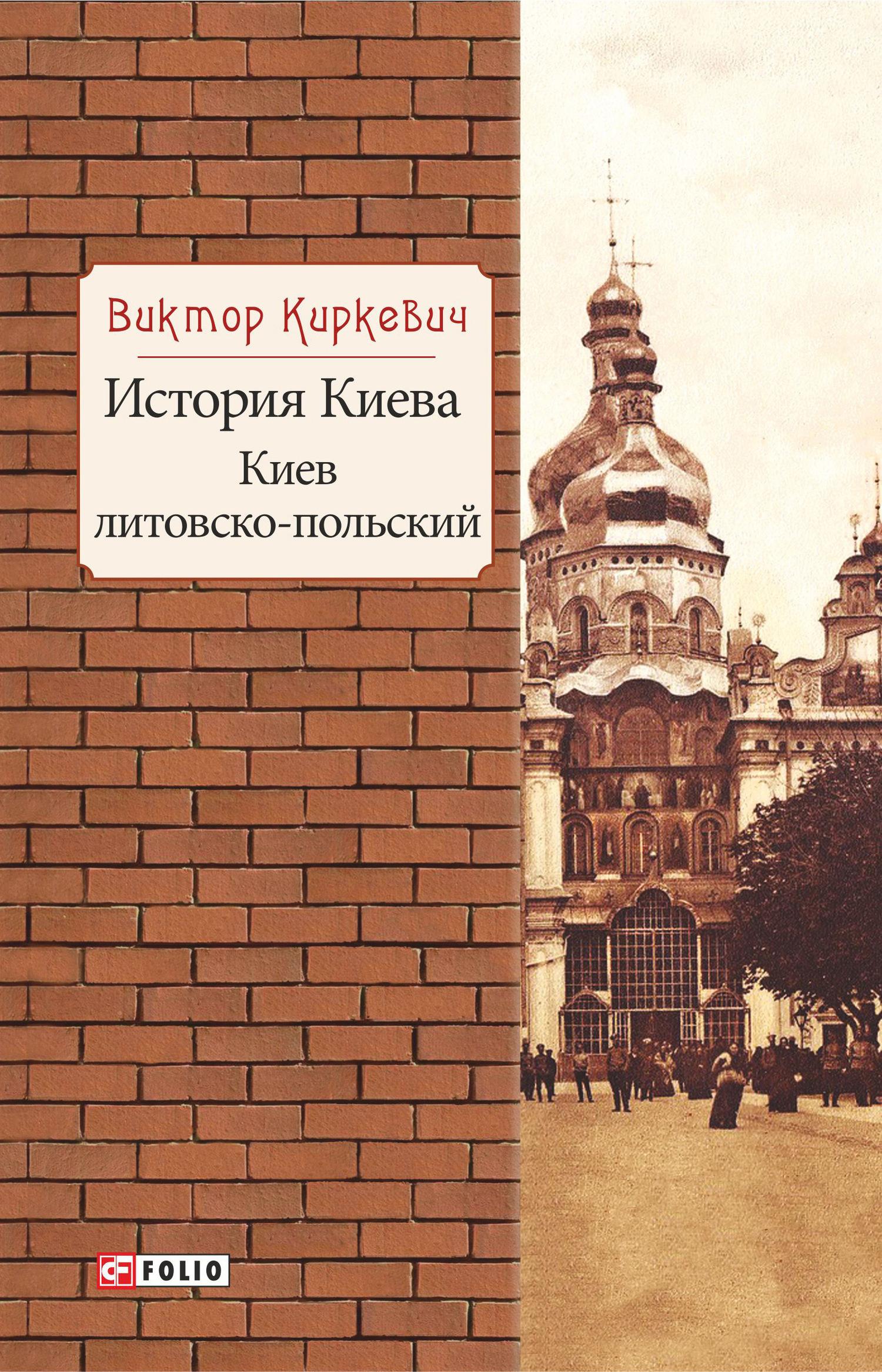 История Киева. Киев литовско-польский