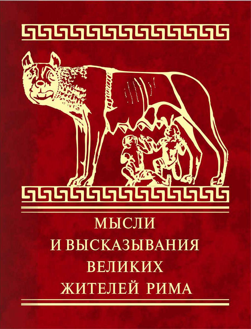 Владимир Дмитренко - Мысли и высказывания великих жителей Рима