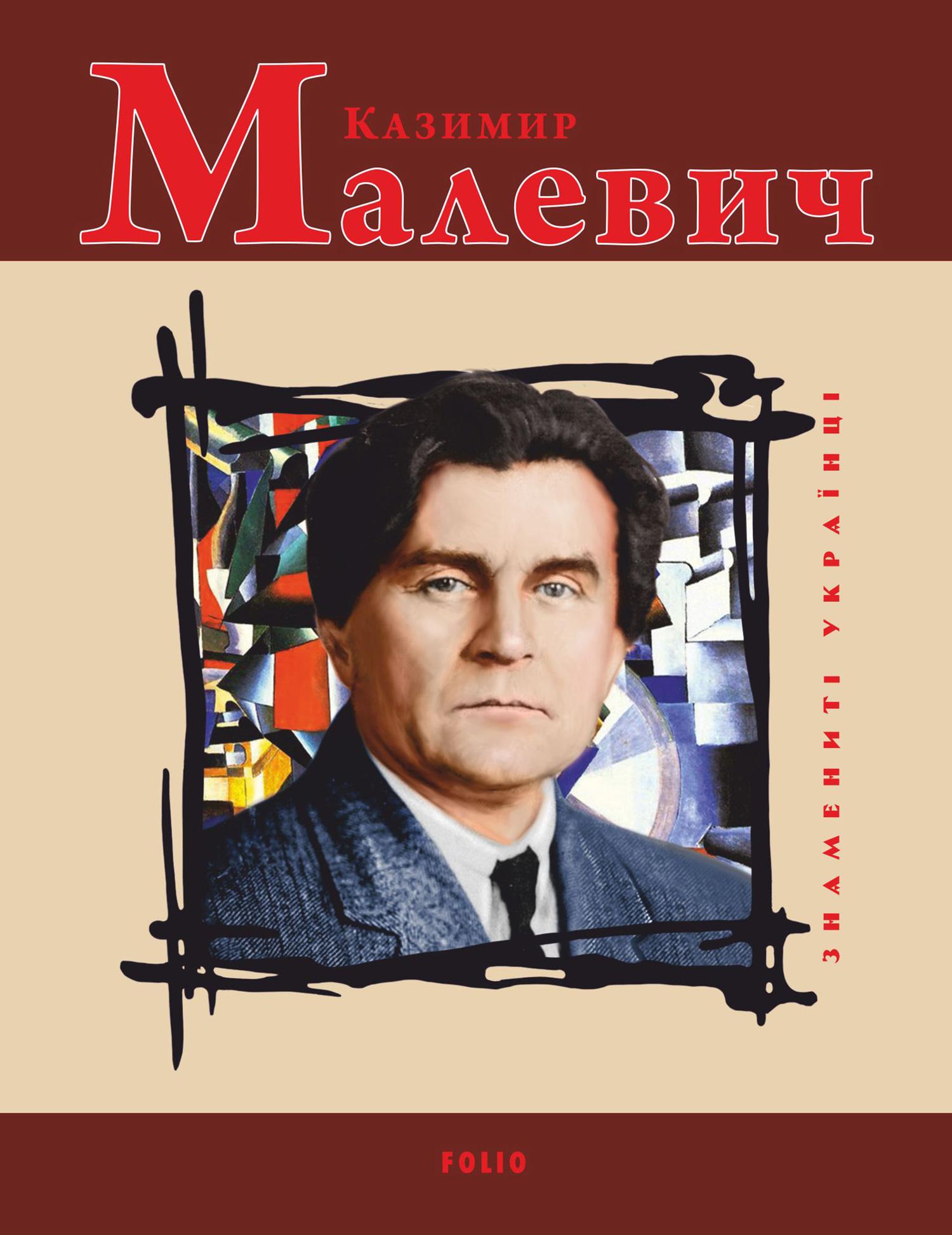 Обложка книги Казимир Малевич, автор І. А. Коляда