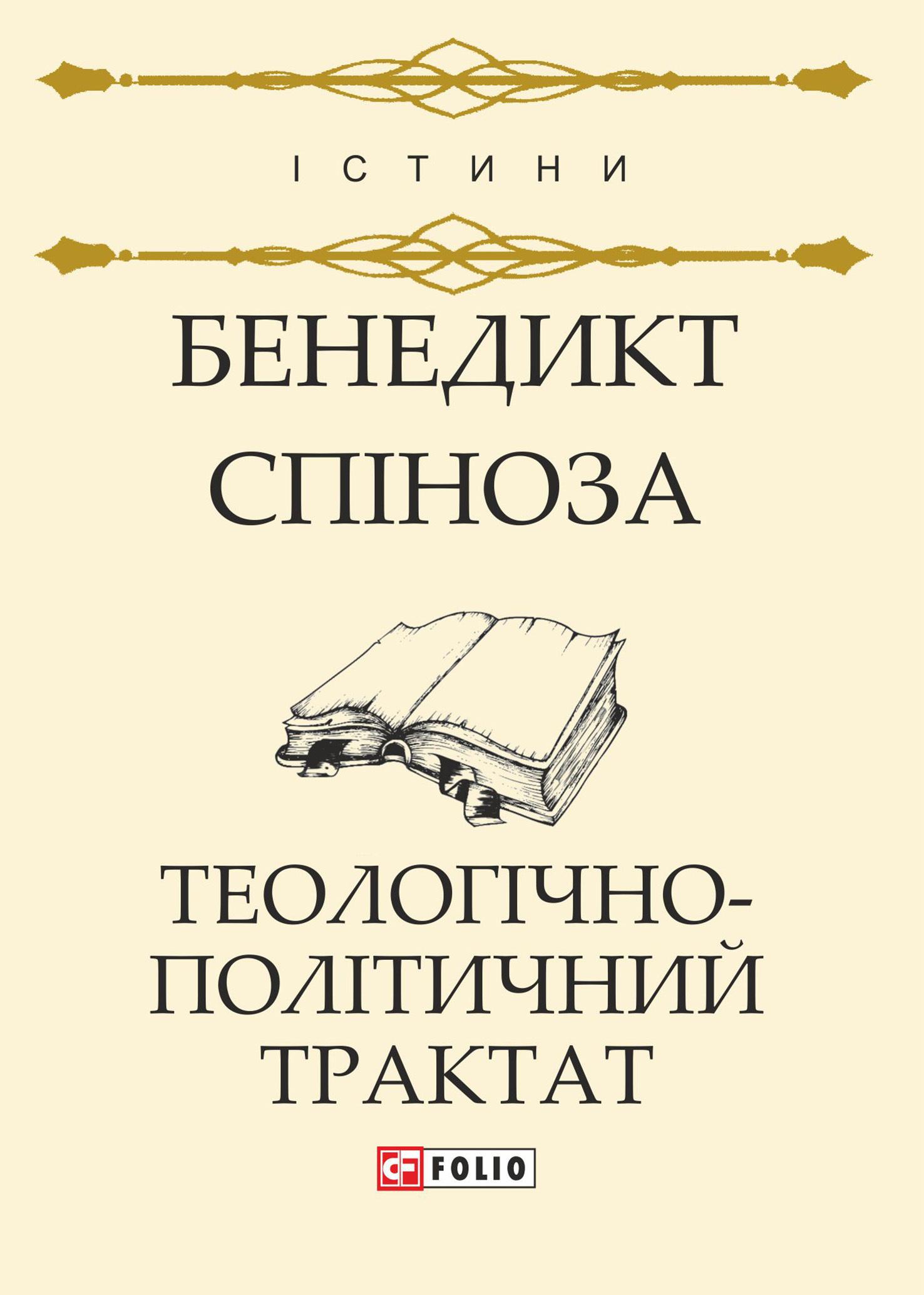 Бенедикт Спіноза Теологічно-політичний трактат