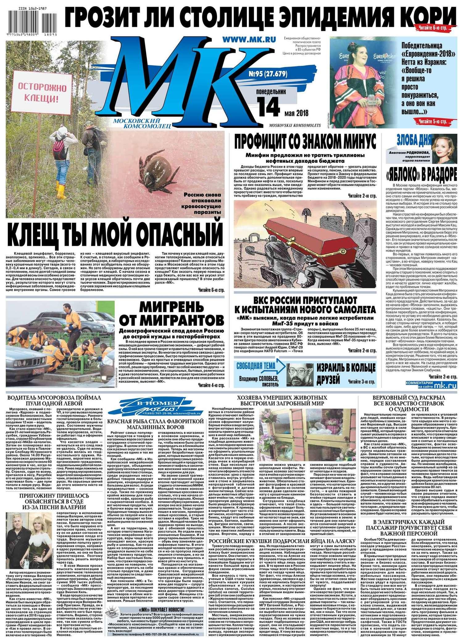 МК Московский Комсомолец 95-2018