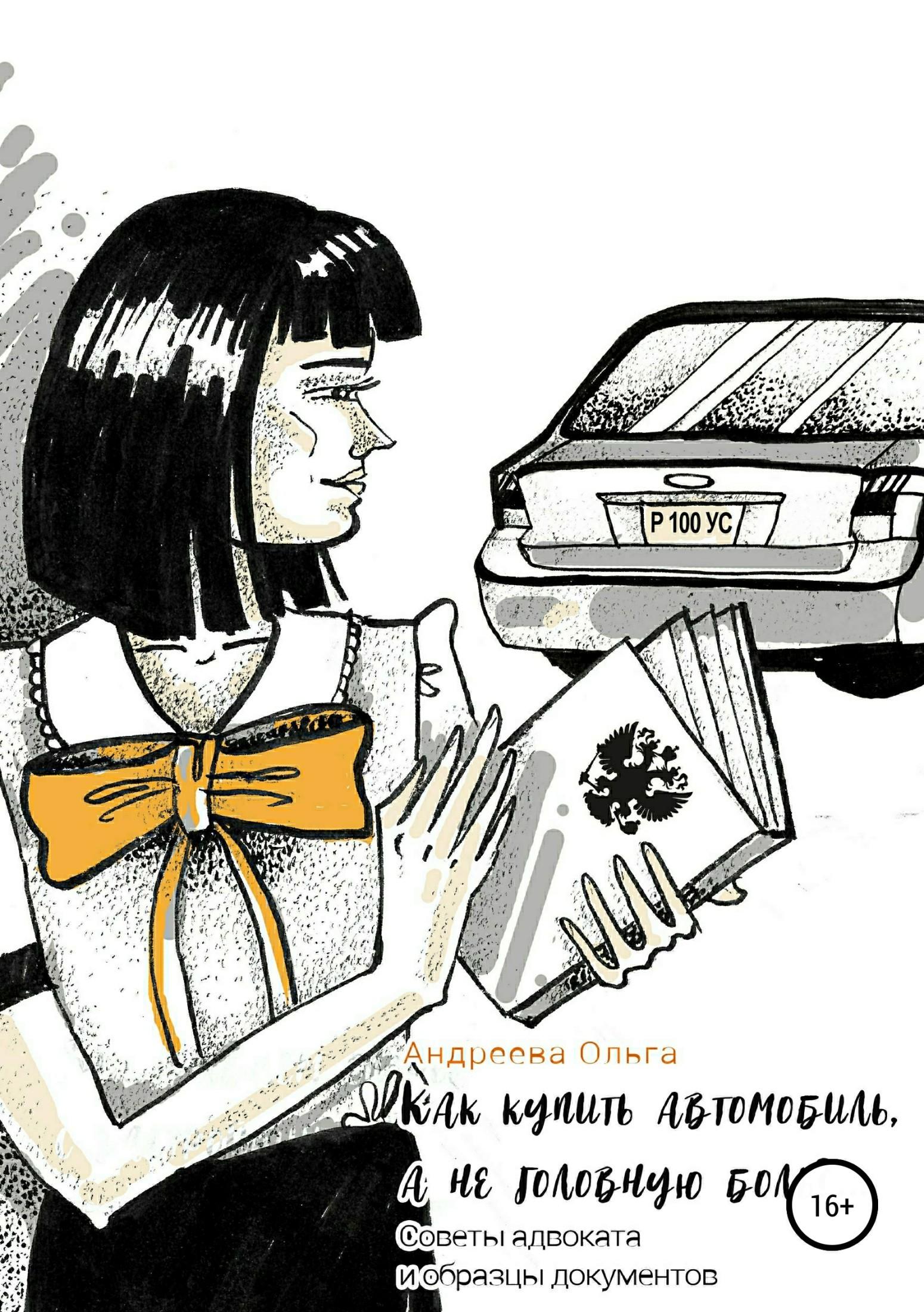 Ольга Борисовна Андреева Как купить автомобиль, а не головную боль салон в москве мерседесс как автомобиль