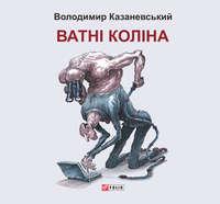 Володимир Казаневський - Ватні коліна: роман без слів