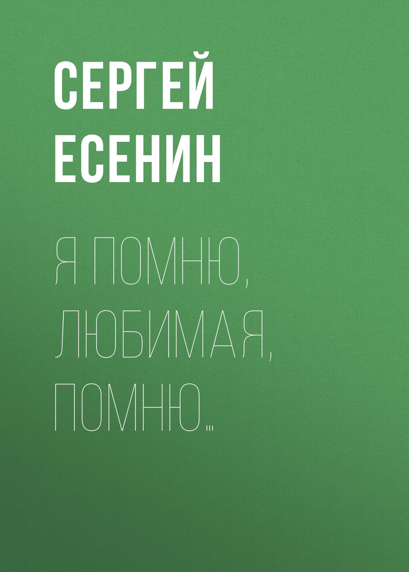 Сергей Есенин Я помню, любимая, помню… есенин с а я помню любимая помню