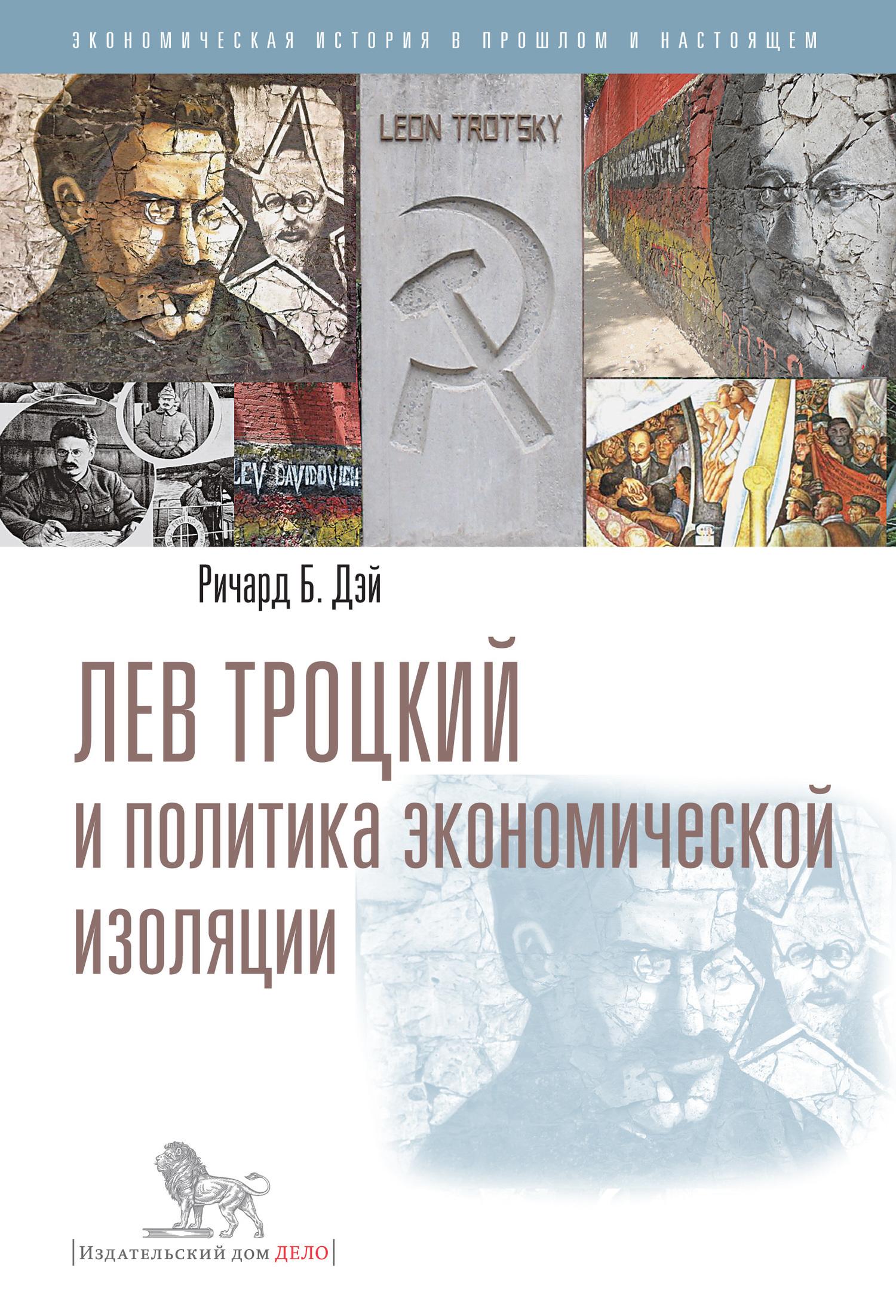 Ричард Дэй - Лев Троцкий и политика экономической изоляции