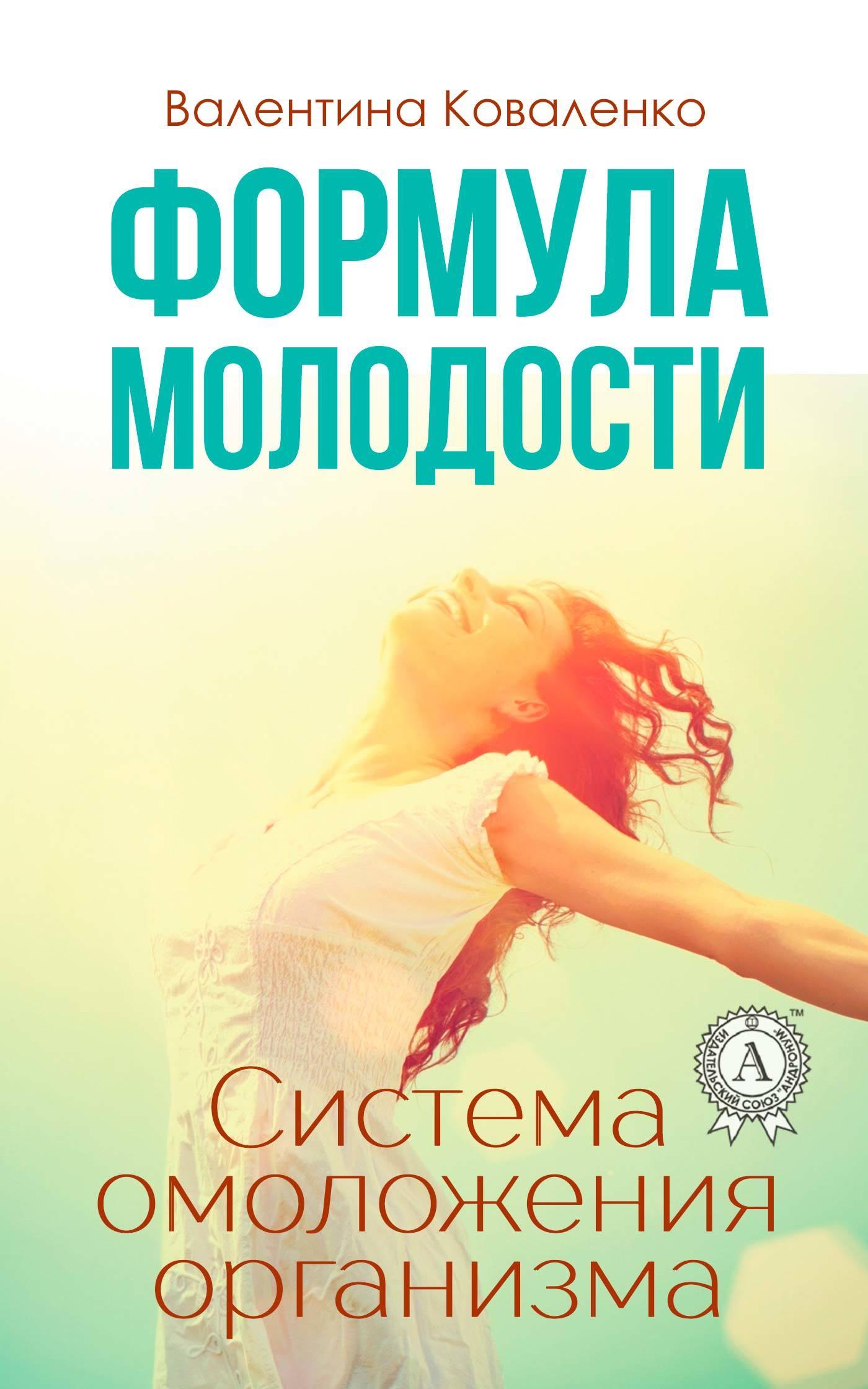 Валентина Коваленко - Формула молодости. Система омоложения организма