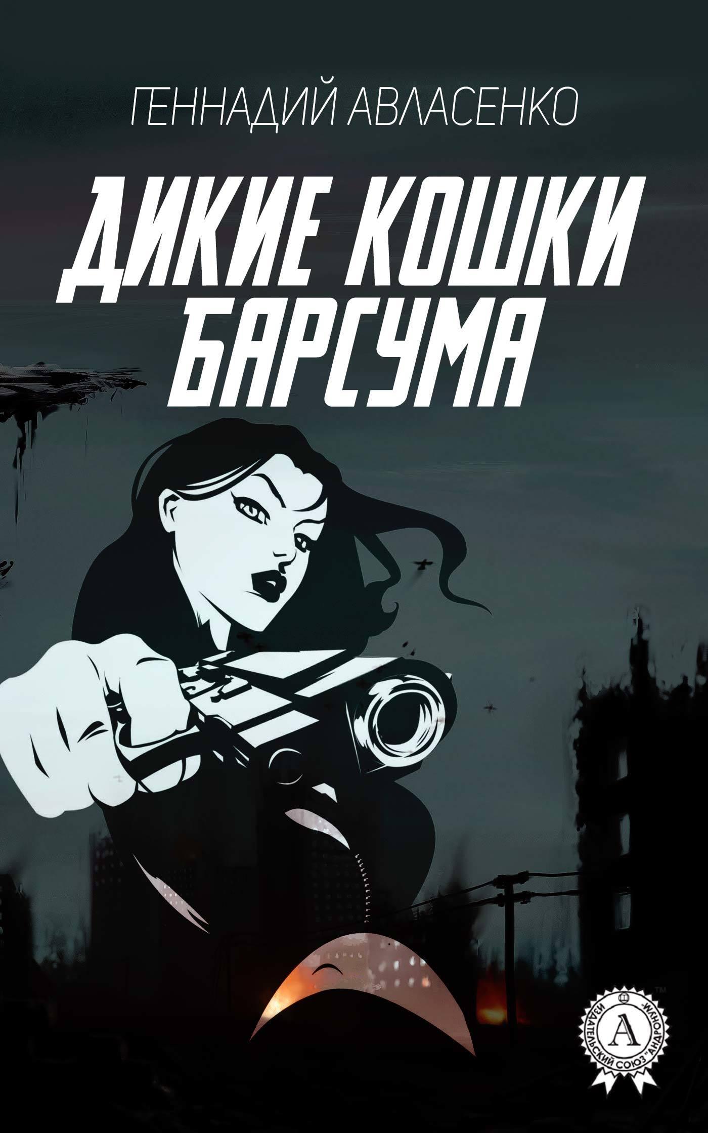 Геннадий Авласенко - Дикие кошки Барсума