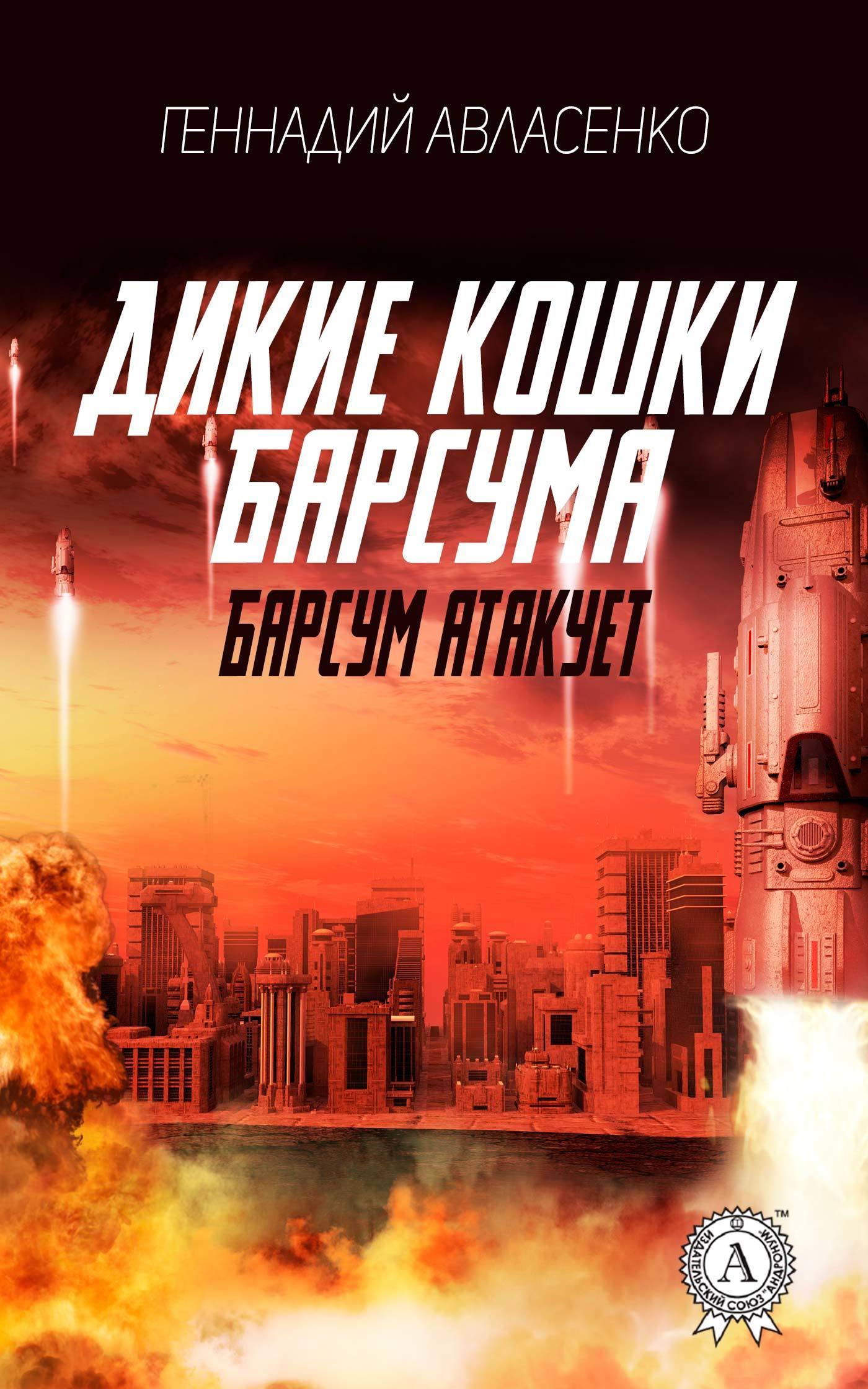 Геннадий Авласенко - Барсум атакует