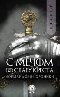 Чёрный Лев - С мечом во славу Креста