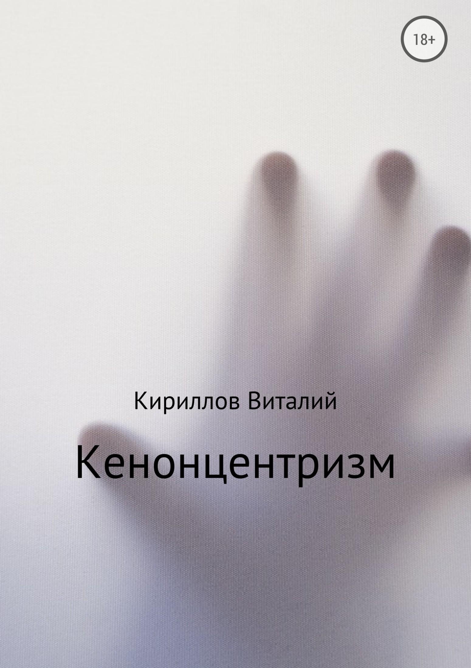 Виталий Кириллов - Кенонцентризм