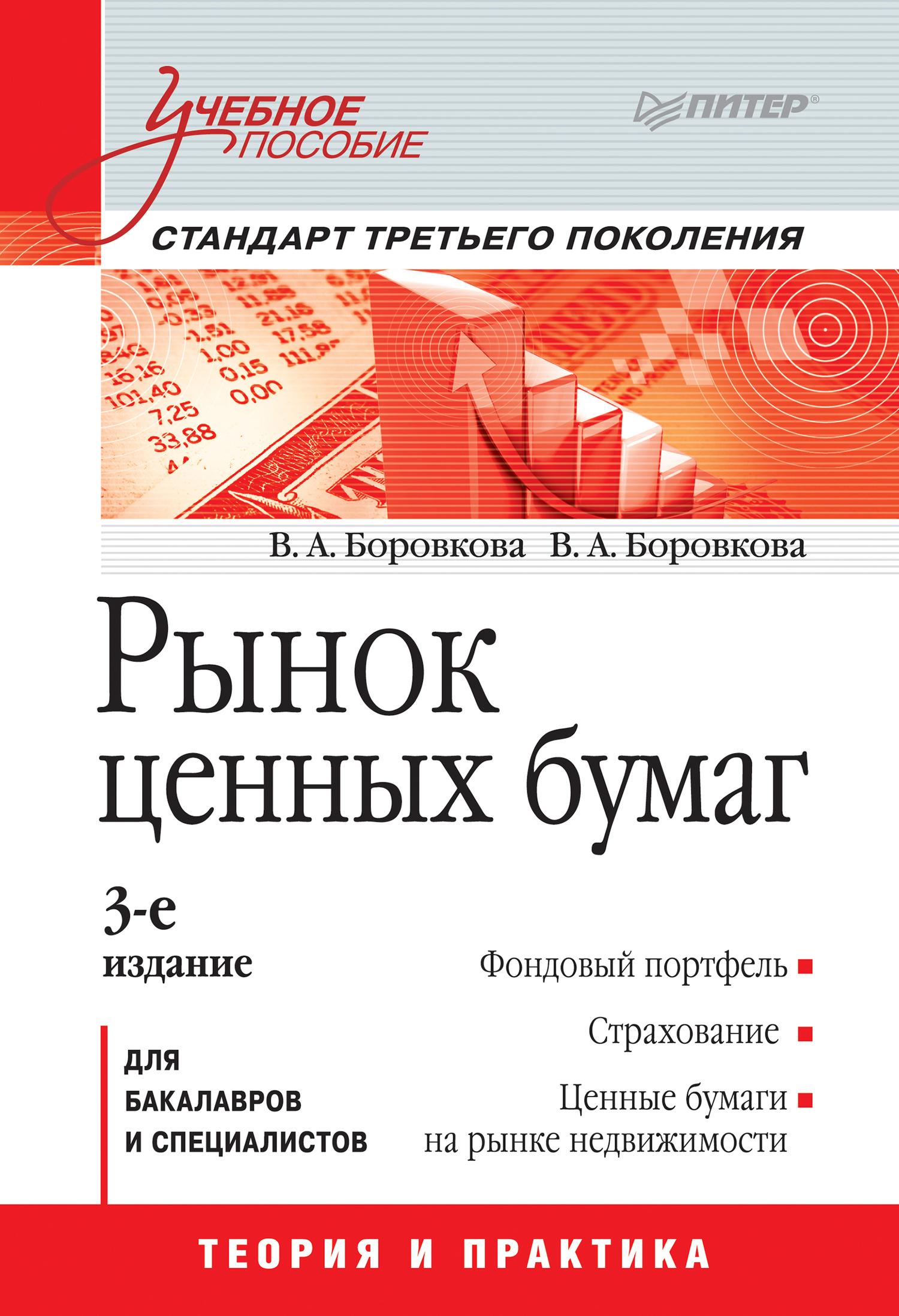 Валерия Анатольевна Боровкова Рынок ценных бумаг. Учебное пособие галанов в рынок ценных бумаг