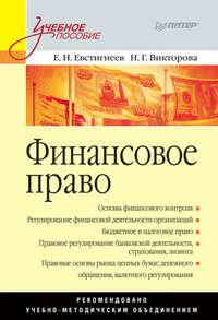 Е. Н. Евстигнеев - Финансовое право. Учебное пособие