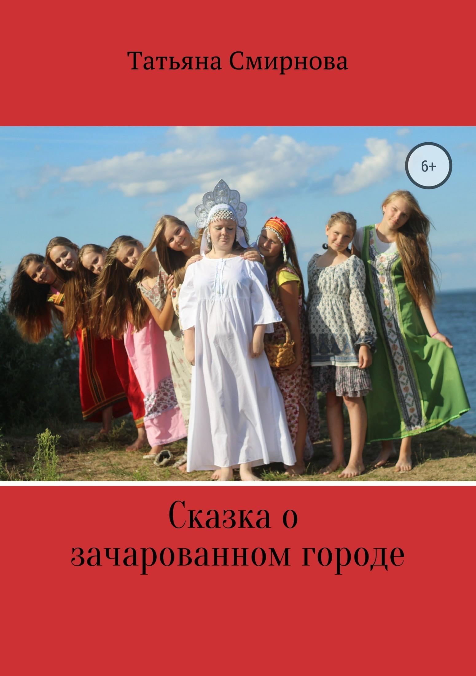 Татьяна Смирнова - Сказка о Зачарованном городе