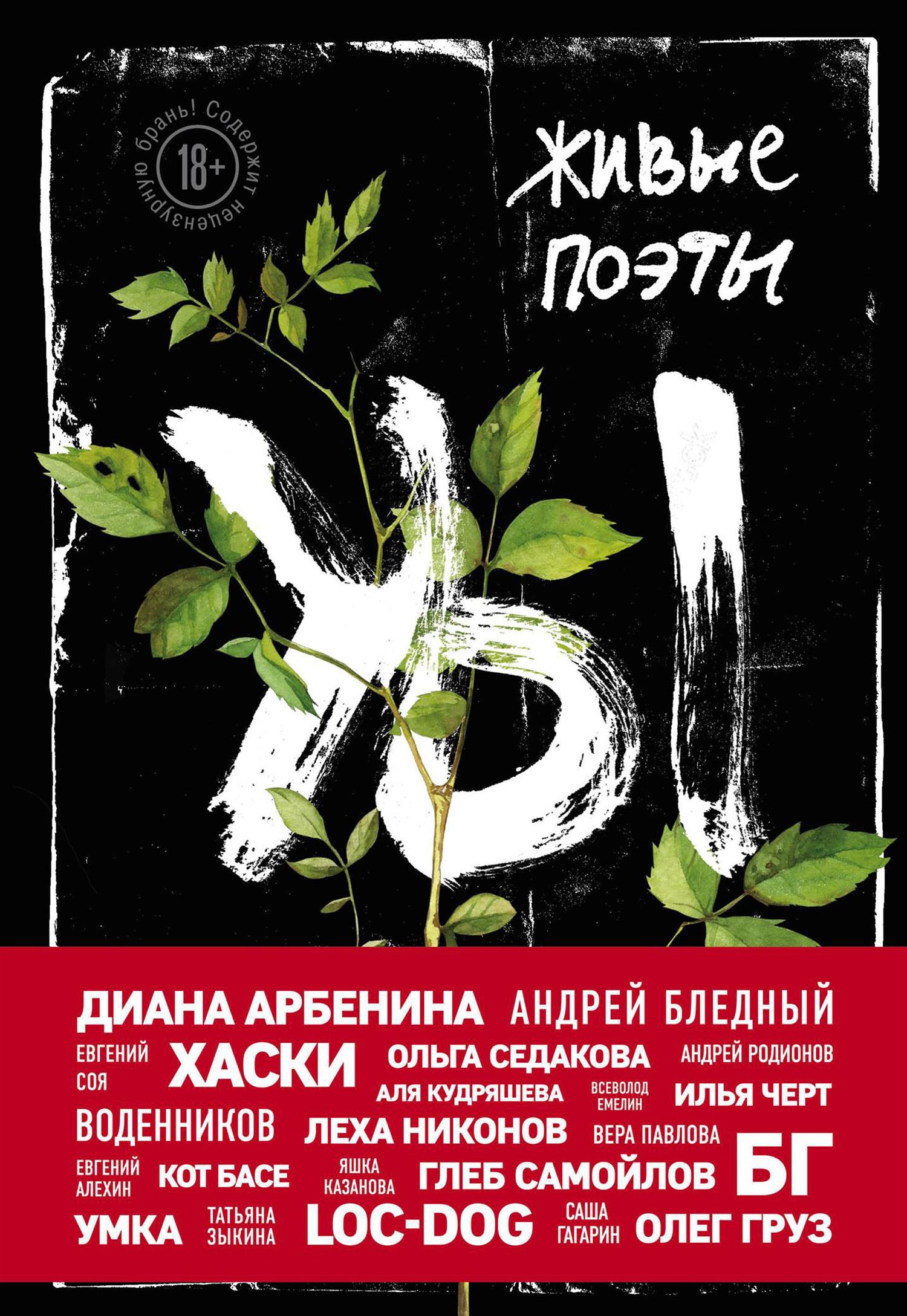 Коллектив авторов Живые поэты коллектив авторов палеоантропология беларуси